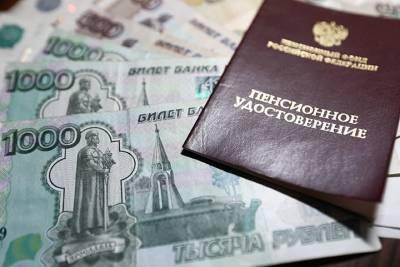 Эксперт рассказал россиянам, как увеличить размер пенсии