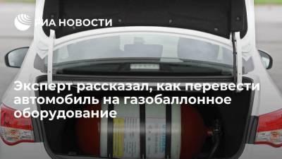 Эксперт Амирагян рассказал, как перевести автомобиль на газ всего за 20 тысяч рублей