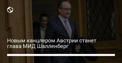 Новым канцлером Австрии станет глава МИД Шалленберг