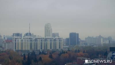 «Воняет до першения в горле»: юг и центр Екатеринбурга затянуло смогом (ФОТО)