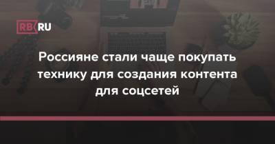 Россияне стали чаще покупать технику для создания контента для соцсетей