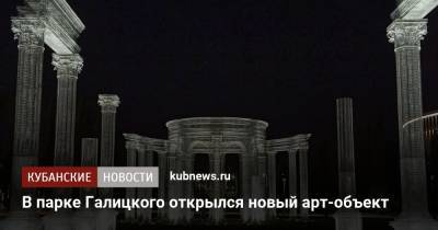 В парке Галицкого открылся новый арт-объект