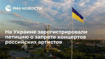 На Украине петиция о запрете концертов российских артистов набрала необходимые голоса