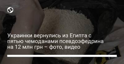 Украинки вернулись из Египта с пятью чемоданами псевдоэфедрина на 12 млн грн – фото, видео