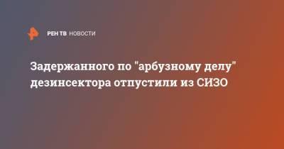 """Задержанного по """"арбузному делу"""" дезинсектора отпустили из СИЗО"""