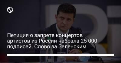 Петиция о запрете концертов артистов из России набрала 25 000 подписей. Слово за Зеленским