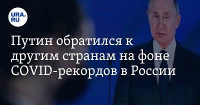 Путин обратился к другим странам на фоне COVID-рекордов в России