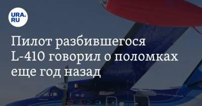 Пилот разбившегося L-410 говорил о поломках еще год назад