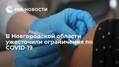 В Новгородской области ввели QR-коды и обязательную вакцинацию для отдельных профессий