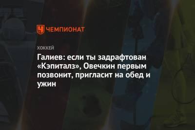Галиев: если ты задрафтован «Кэпиталз», Овечкин первым позвонит, пригласит на обед и ужин