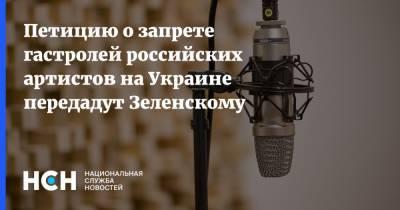 Петицию о запрете гастролей российских артистов на Украине передадут Зеленскому