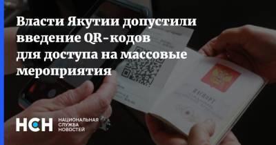 Власти Якутии допустили введение QR-кодов для доступа на массовые мероприятия