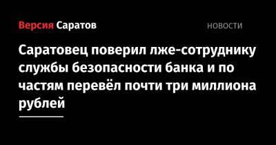 Мужчина поверил лже-сотруднику службы безопасности банка и по частям перевёл почти три миллиона рублей