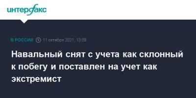 Навальный снят с учета как склонный к побегу и поставлен на учет как экстремист