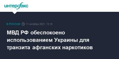 МВД РФ обеспокоено использованием Украины для транзита афганских наркотиков