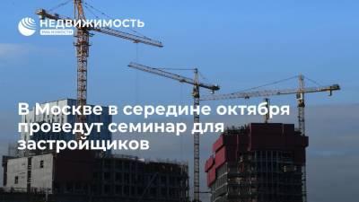 В Москве в середине октября проведут семинар для застройщиков