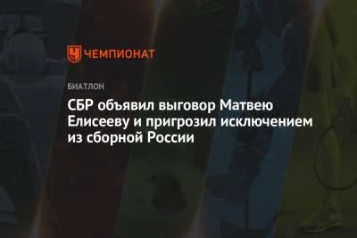 СБР объявил выговор Матвею Елисееву и пригрозил исключением из сборной России