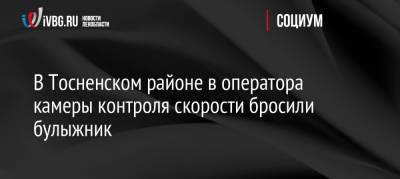 В Тосненском районе в оператора камеры контроля скорости бросили булыжник