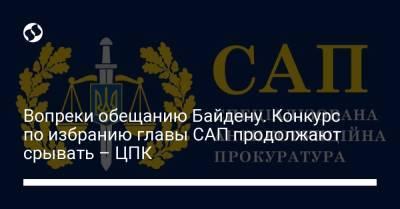 Вопреки обещанию Байдену. Конкурс по избранию главы САП продолжают срывать – ЦПК