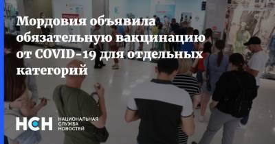 Мордовия объявила обязательную вакцинацию от COVID-19 для отдельных категорий