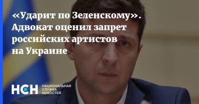 «Ударит по Зеленскому». Адвокат оценил запрет российских артистов на Украине