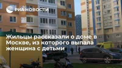 Дом в Москве, из которого выпала женщина с двумя детьми, строился для военных