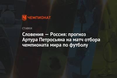 Словения — Россия: прогноз Артура Петросьяна на матч отбора чемпионата мира по футболу