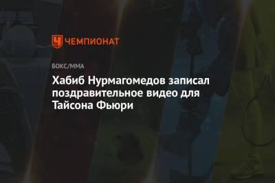Хабиб Нурмагомедов записал поздравительное видео для Тайсона Фьюри