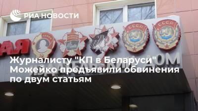 """Журналиста """"КП в Беларуси"""" Можейко обвинили в разжигании ненависти и оскорблении власти"""