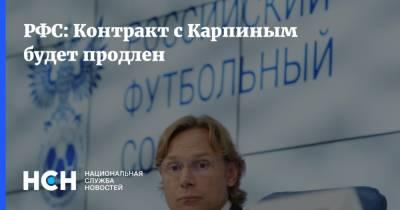 РФС: Контракт с Карпиным будет продлен