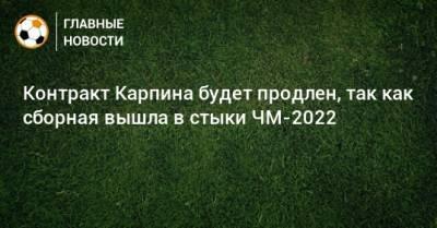 Контракт Карпина будет продлен, так как сборная вышла в стыки ЧМ-2022