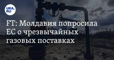 FT: Молдавия попросила ЕС о чрезвычайных газовых поставках