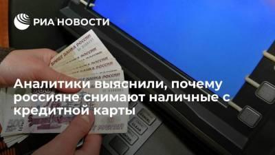 В Райффайзенбанке рассказали, что треть россиян пользуется кредитками для снятия наличных
