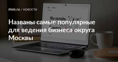 Названы самые популярные для ведения бизнеса округа Москвы