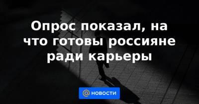 Опрос показал, на что готовы россияне ради карьеры