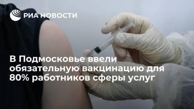 В Подмосковье ввели обязательную вакцинацию от COVID-19 для 80% работников сферы услуг