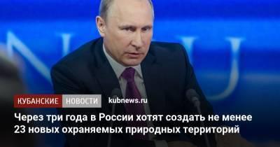 Через три года в России хотят создать не менее 23 новых охраняемых природных территорий