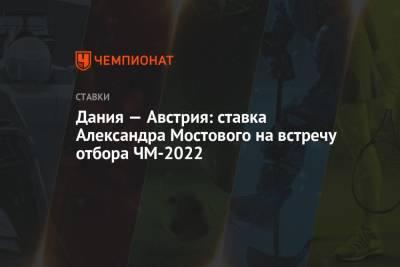 Дания — Австрия: ставка Александра Мостового на встречу отбора ЧМ-2022