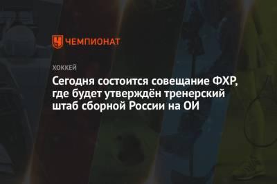 Сегодня состоится совещание ФХР, где будет утверждён тренерский штаб сборной России на ОИ