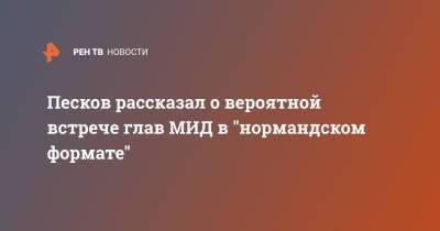 """Песков рассказал о вероятной встрече глав МИД в """"нормандском формате"""""""