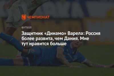 Защитник «Динамо» Варела: Россия более развита, чем Дания. Мне тут нравится больше
