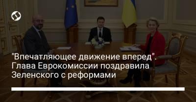 """""""Впечатляющее движение вперед"""". Глава Еврокомиссии поздравила Зеленского с реформами"""