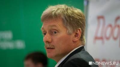 Кремль подтвердил подготовку к встрече глав МИД «нормандской четвёрки», но с оговорками