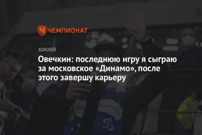 Овечкин: последнюю игру сыграю за московское «Динамо», после этого завершу карьеру