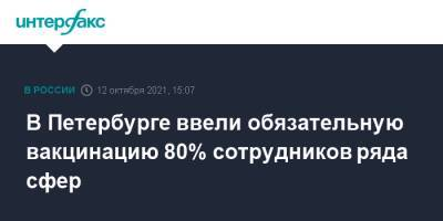 В Петербурге ввели обязательную вакцинацию 80% сотрудников ряда сфер