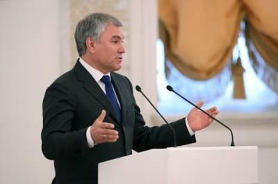 Госдума VIII созыва утвердила вице-спикеров и глав комитетов