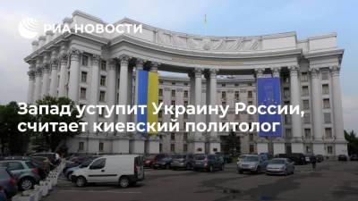 Киевский политолог Бортник предрек эвакуацию Запада с Украины и возвращение России