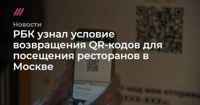 РБК узнал условие возвращения QR-кодов для посещения ресторанов в Москве