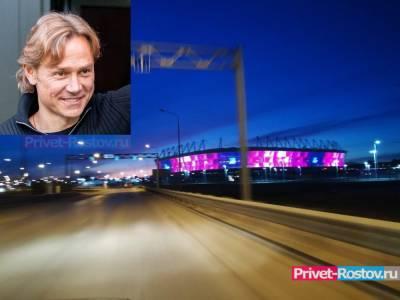 Раем назвал жизнь в Ростове-на-Дону Валерий Карпин