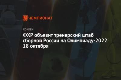 ФХР объявит тренерский штаб сборной России на Олимпиаду-2022 18 октября